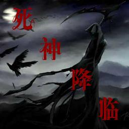 死神降临1.1正式版