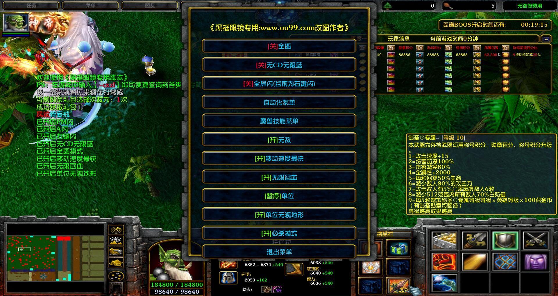 剑圣防守战1.0.2黑式破解