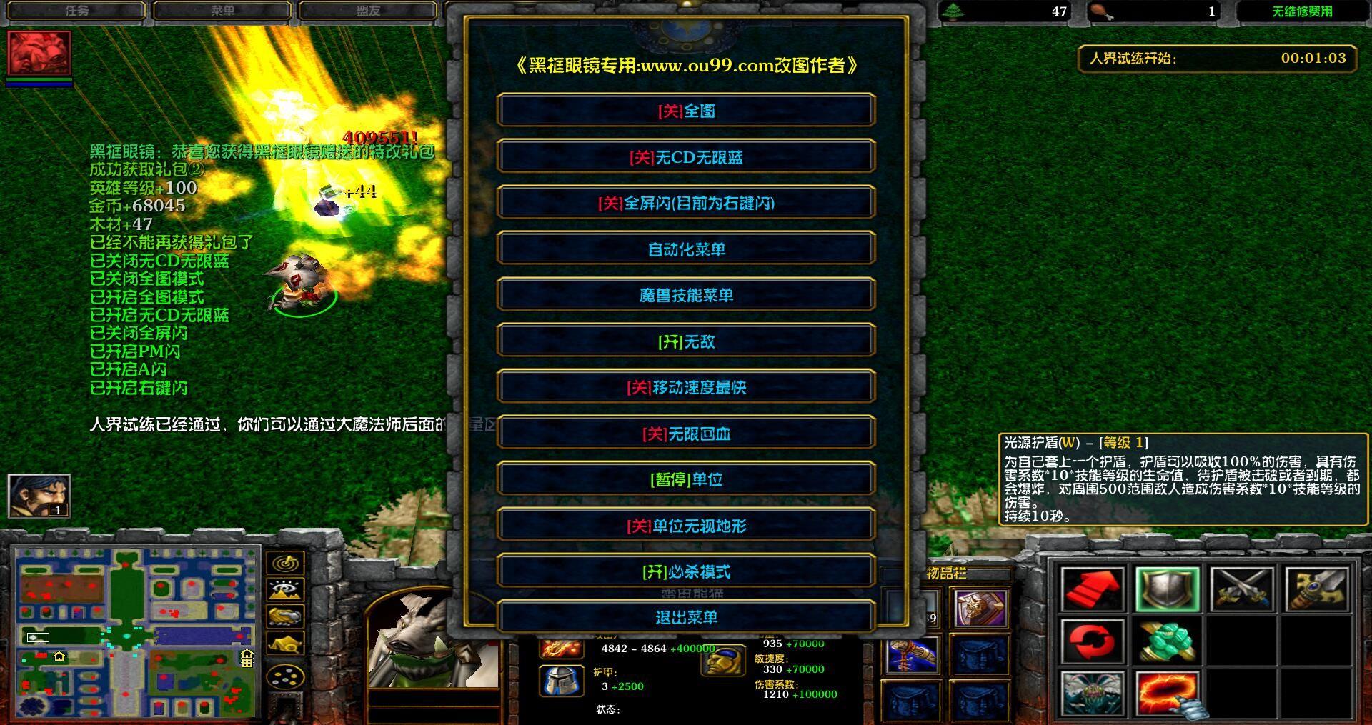 四界试练1.7.4黑式破解(含隐藏英雄密码) 全VIP英雄+全赞助特权+群魔利盾礼包