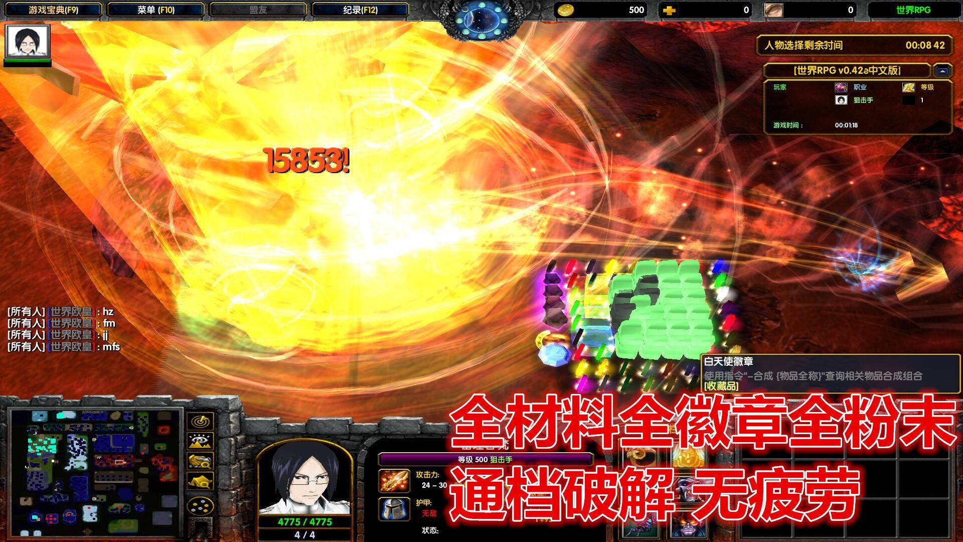 世界RPGv0.42e中文版TOP破解 可通档+无疲劳值+高爆几率+刷粉尘\结晶+刷物品+BOSS徽章