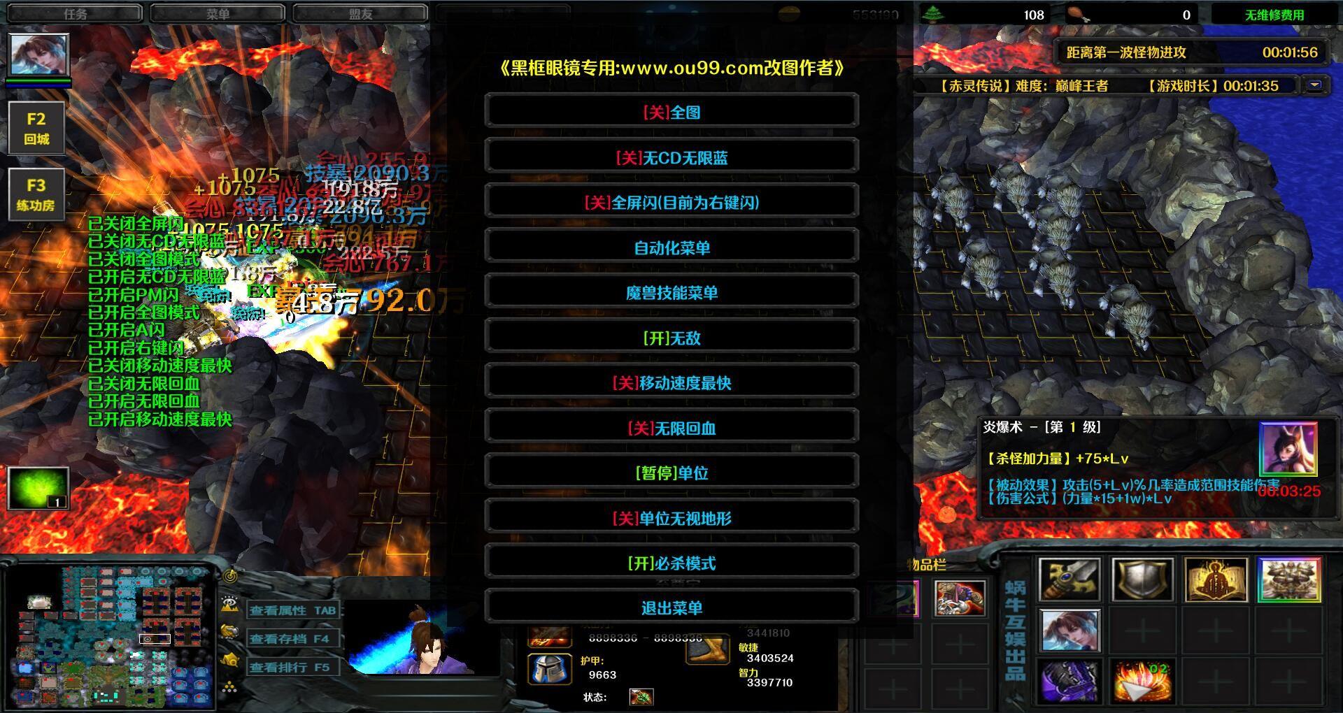 赤灵传说1.1.3黑式破解 全限定英雄+全商城特权+称号武器翅膀+无CD全屏闪+存档代刷