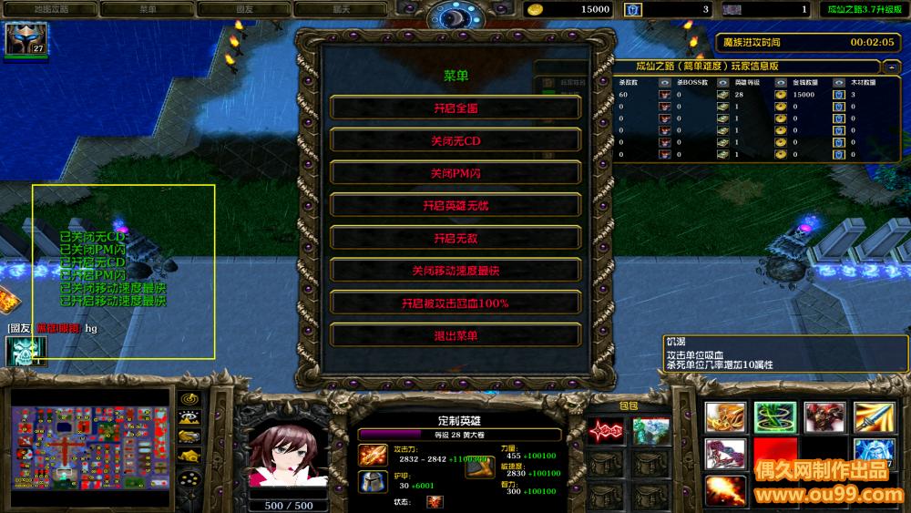 成仙之路3.8修复版破解4.png