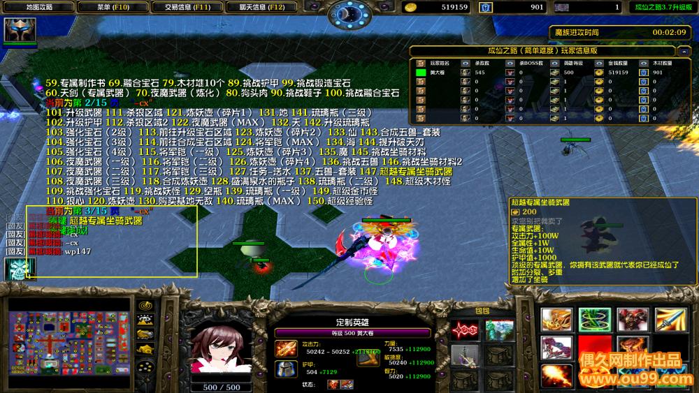 成仙之路3.8修复版破解5.png