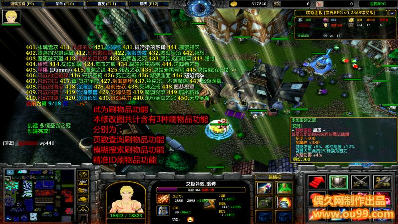 世界RPGv0.23d8黑式破解