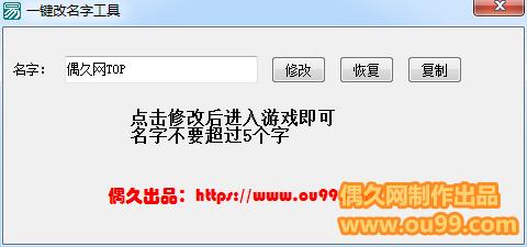 一键改中文名字工具