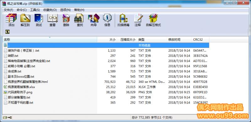 枫之谷新手攻略+副本及boss位置+合成表+装备掉落表