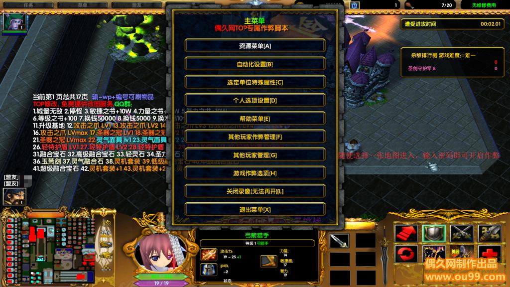 魔兽争霸局域网超级作弊器1.0+HKE作弊器+战役地图作弊器(无需修改地图)