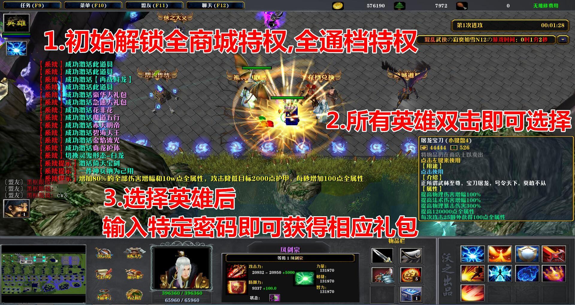 屠龙倚天之混乱武侠1.0.14黑式破解(附隐藏礼包密码) 全限定英雄+官方特权+存档代刷
