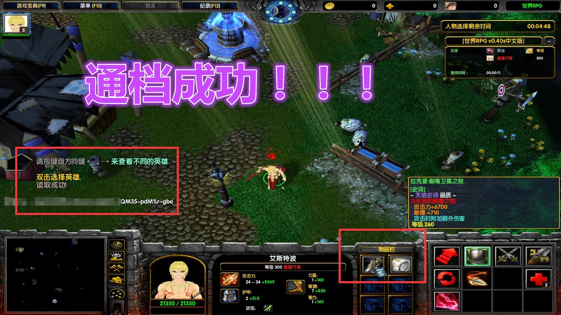世界RPGv0.40s中文版TOP破解 可通档+无疲劳值+高爆几率+刷粉尘\结晶+刷物品+BOSS徽章