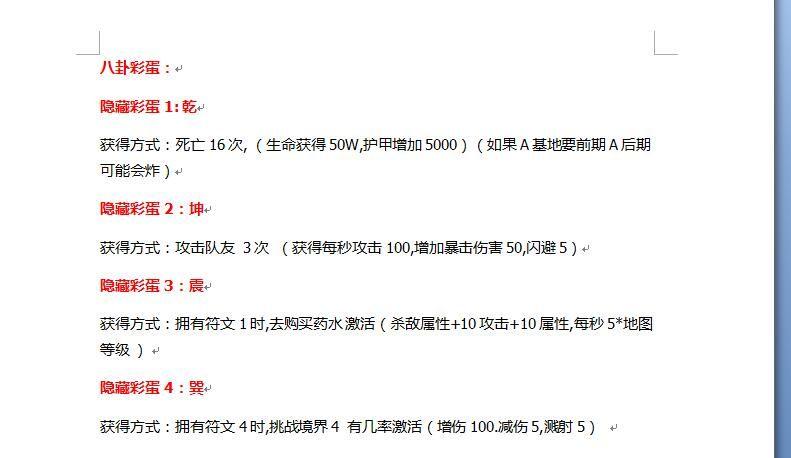 苍穹诛仙-开局基本攻略+八卦彩蛋+隐藏成就+N6单通录像+难度通关录像