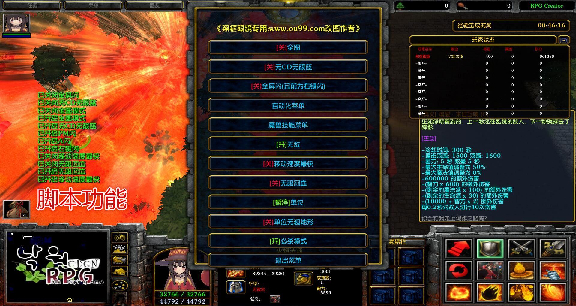 乐园RPG4.4.1中文版黑式破解
