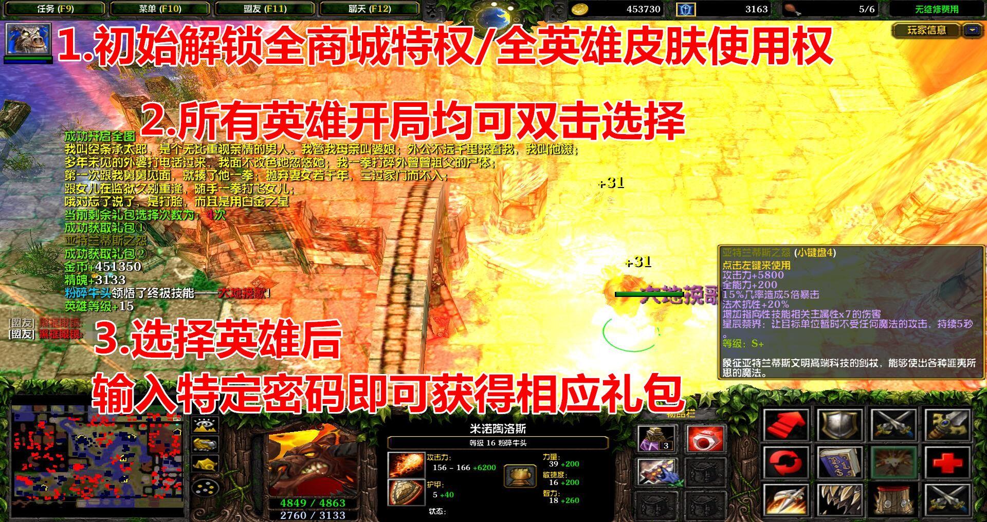 西方世界的劫难III 1.7.5黑式破解 全限定英雄+全商城特权+全皮肤解锁+亚特兰蒂斯之怨