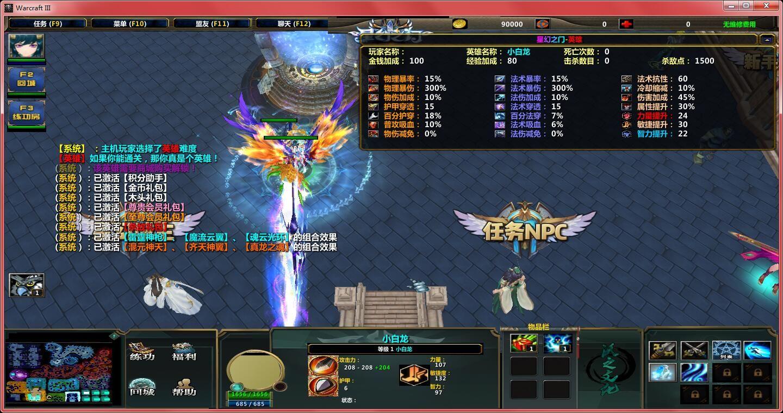星幻之门1.0.71解锁商城特权+地图平台等级99级