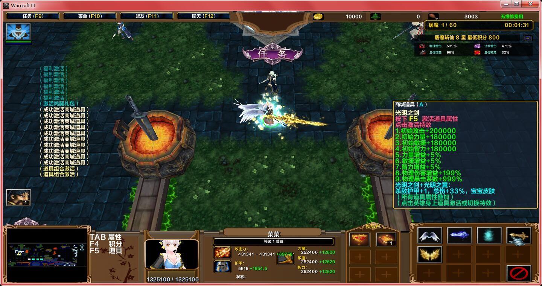 屠魔斩仙1.1.3解锁商城特权/地图平台等级99级