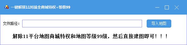 一键破解11对战平台全商城英雄/全商城礼包/地图等级99
