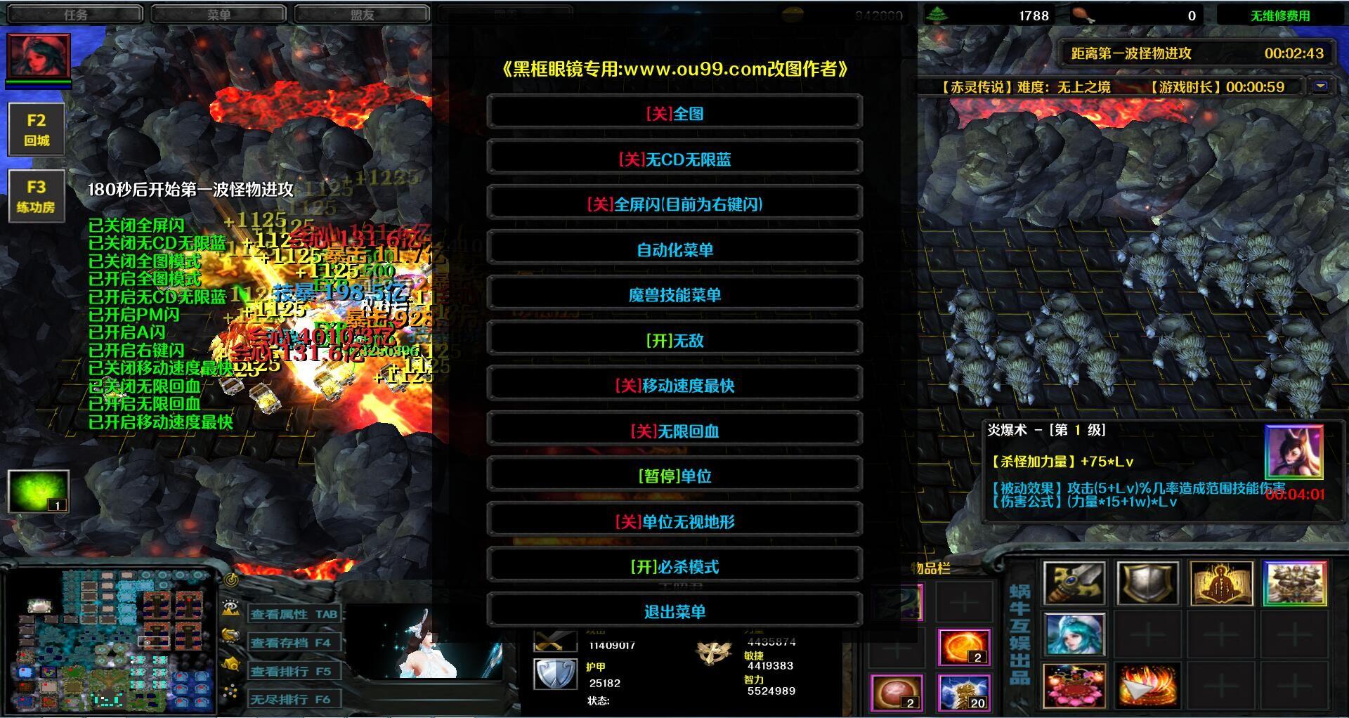 赤灵传说1.6.11黑式破解