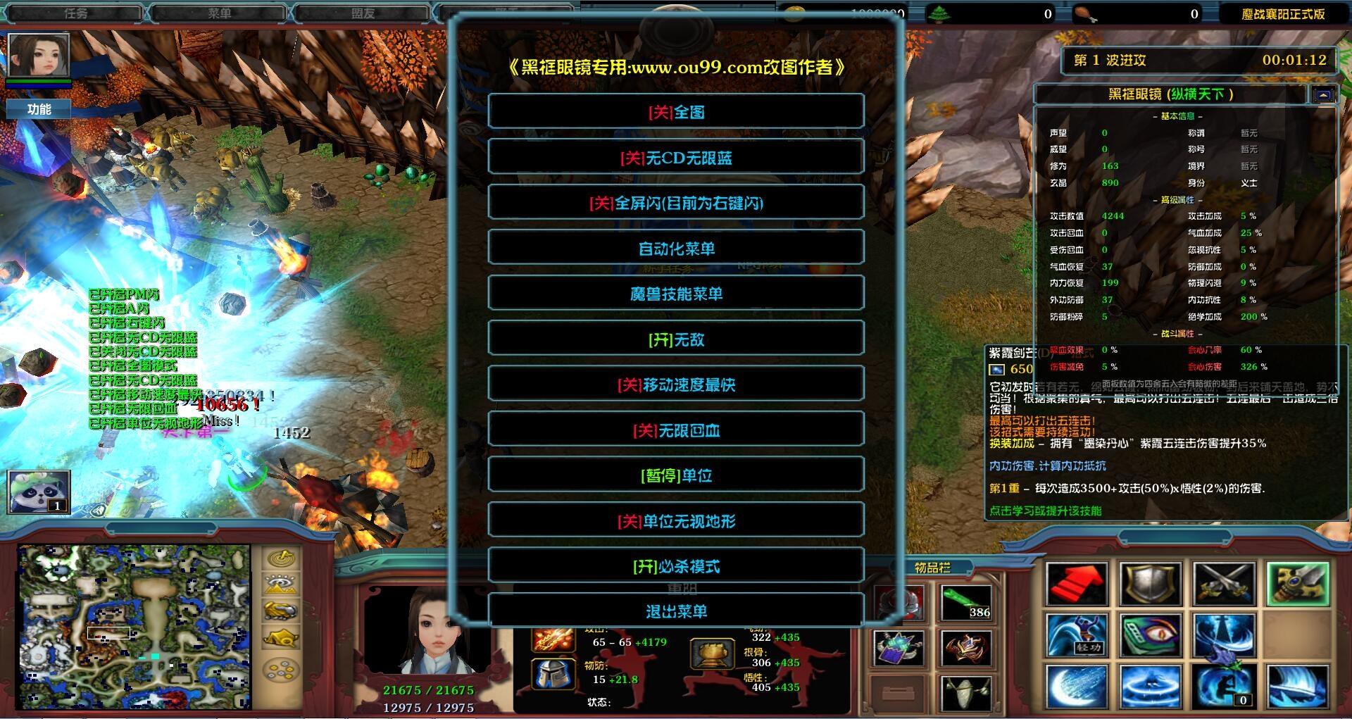 鏖战襄阳3.2.0黑式破解