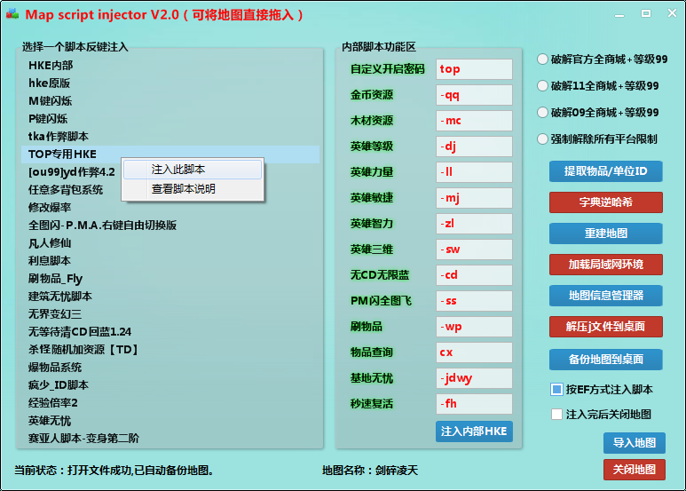 魔兽争霸超强注入器2.0 自定义脚本注入+破解全商城特权/地图等级+HKE作弊器+改图机