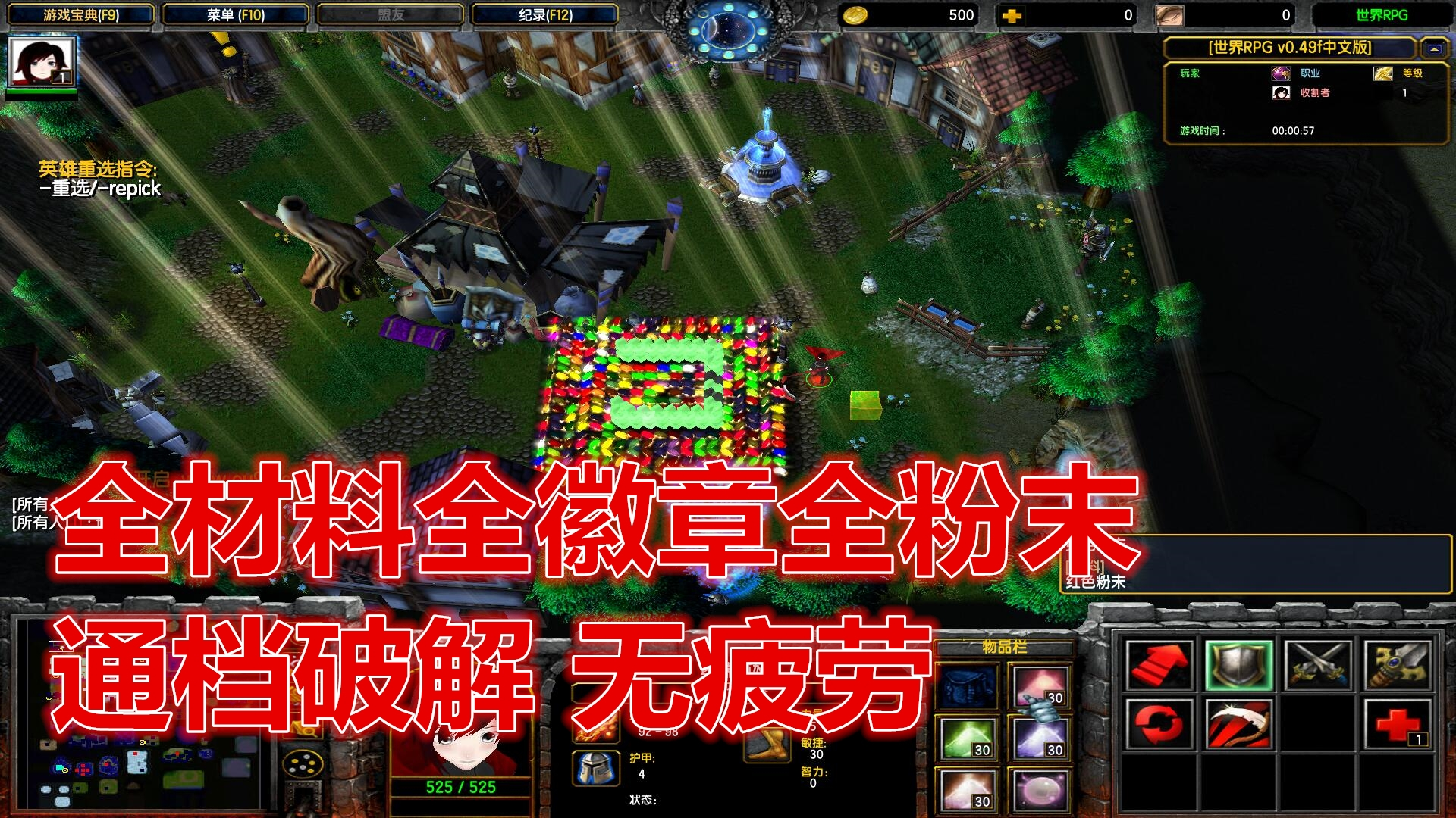 世界RPGv0.49f中文版TOP破解 可通档+无疲劳值+高爆几率+刷粉尘结晶+刷物品+BOSS徽章