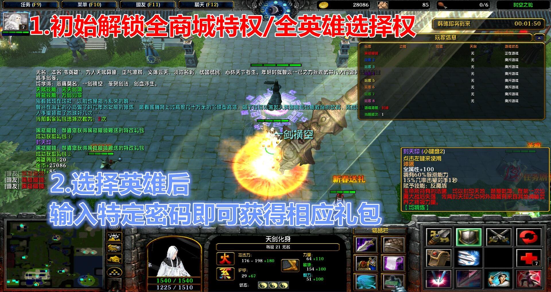守卫剑阁-时空之轮2.05黑式破解