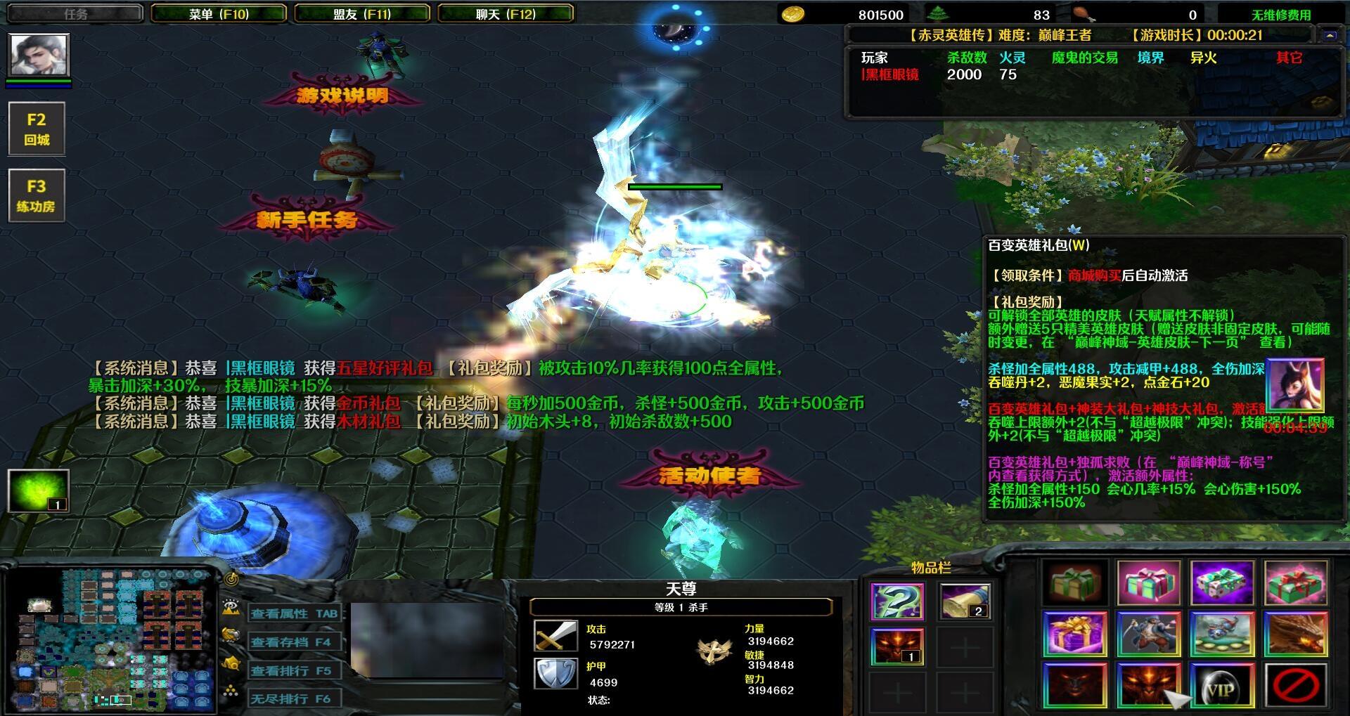 赤灵英雄传V3.4.5黑式破解