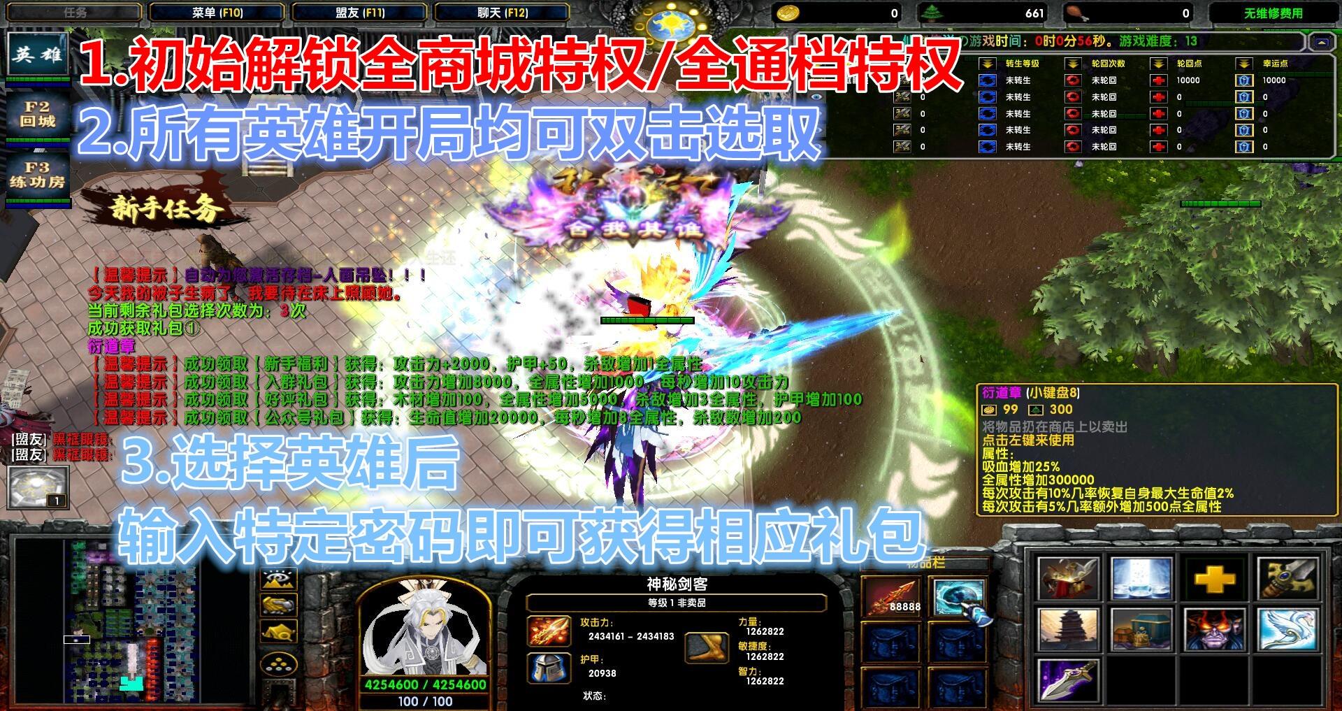 仙剑传说v4.0黑式破解