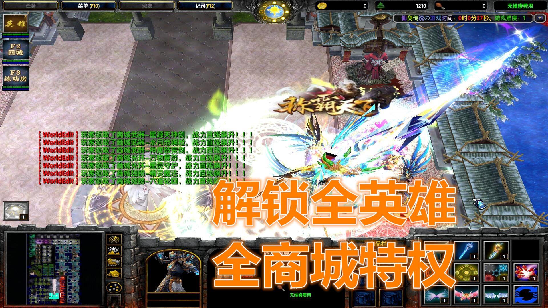 仙剑传说v4.0TOP破解 全定制英雄+全商城特权+十阶摄魂珠+秒速复活+刷物品无CD