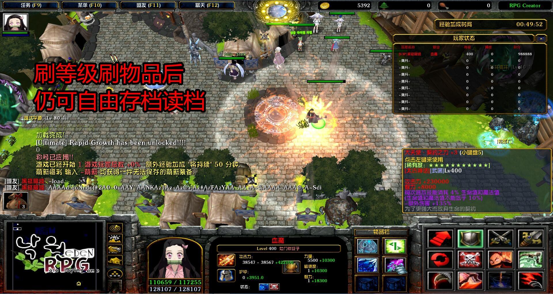乐园RPG中文版v4.8.2黑式破解