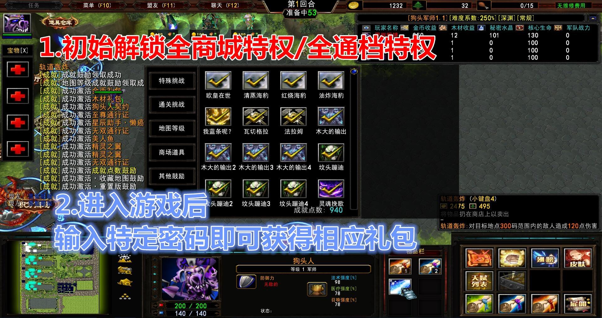 狗头军师v1.1.5黑式破解(附正版密码) 官方特权成就+特改礼包+无CD全屏闪+存档代刷