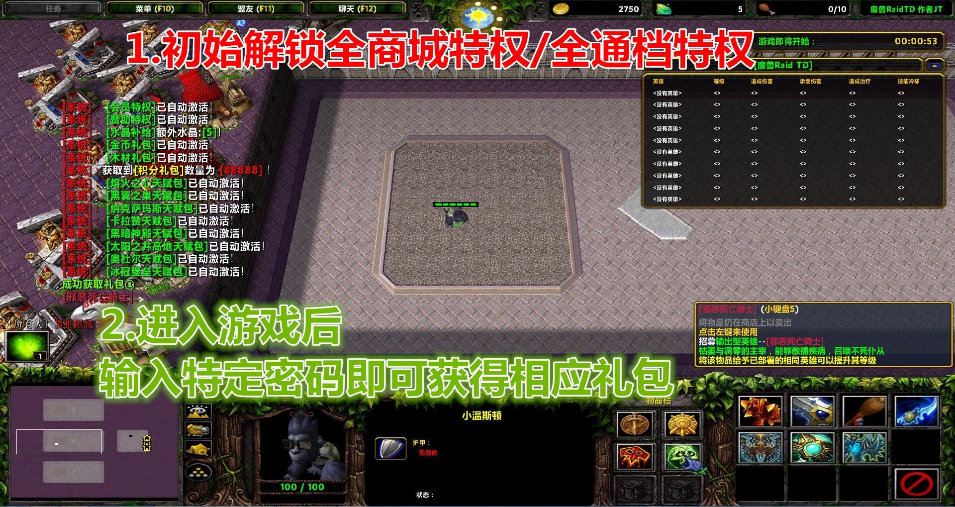 魔兽RaidTDv8.0.01黑式破解