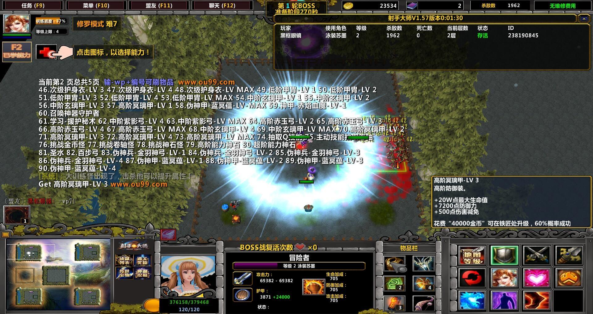 射手大师v1.5.7黑式破解