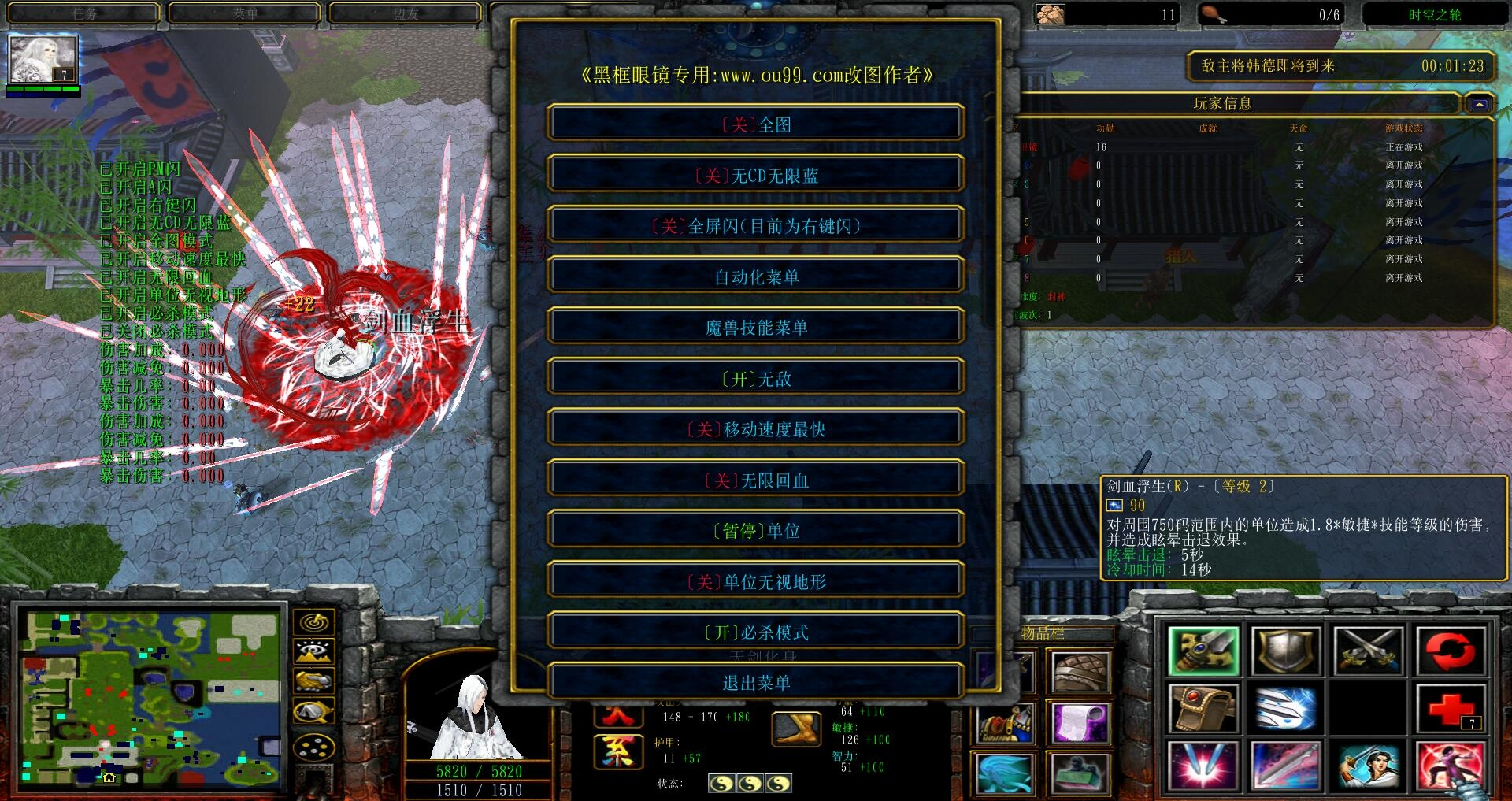 守衛劍閣-時空之輪2.09黑式破解 全限定英雄+特改禮包+無CD全屏閃+去除裝備限制