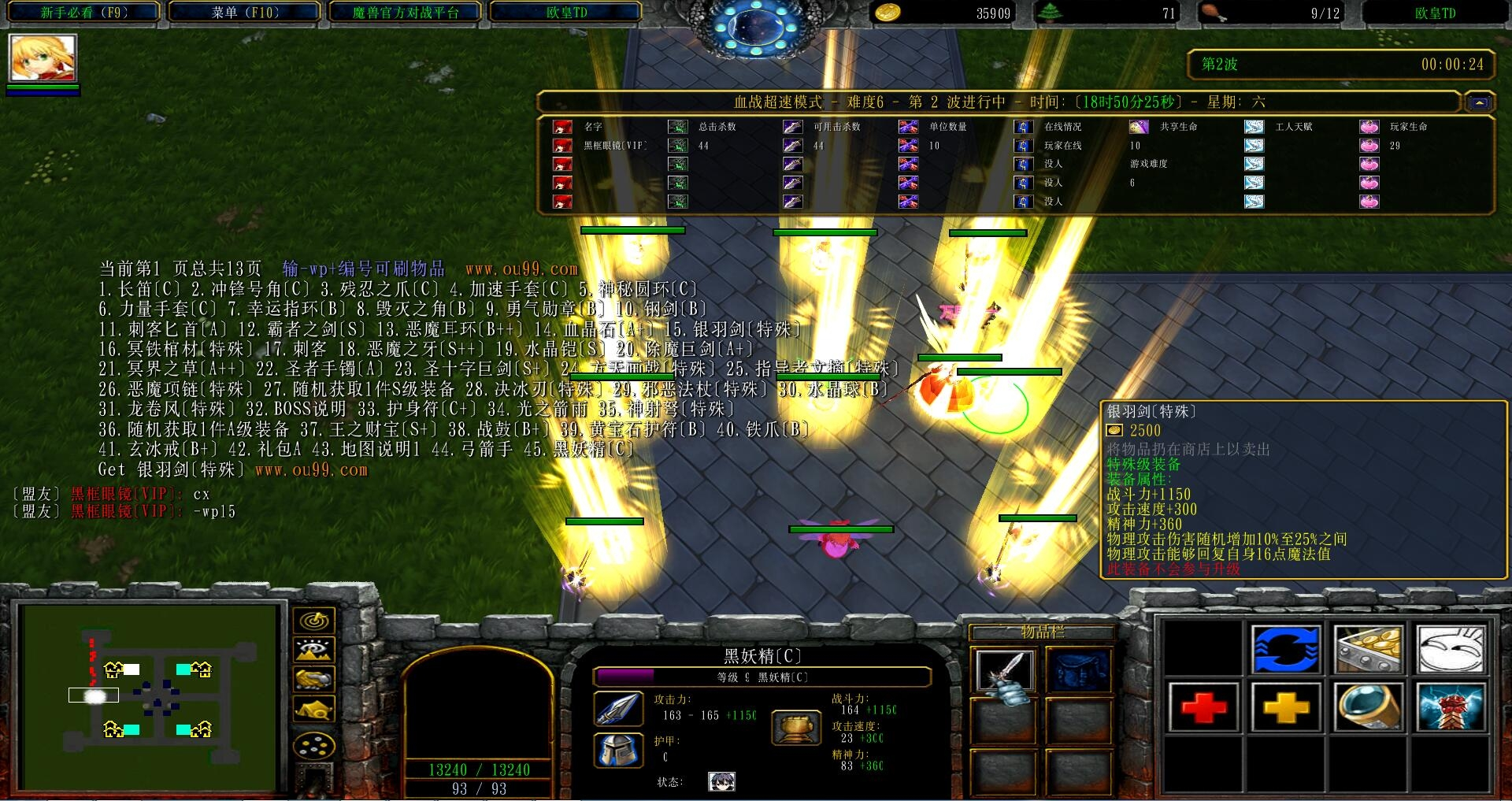 欧皇贪玩TD2.9.3黑式破解
