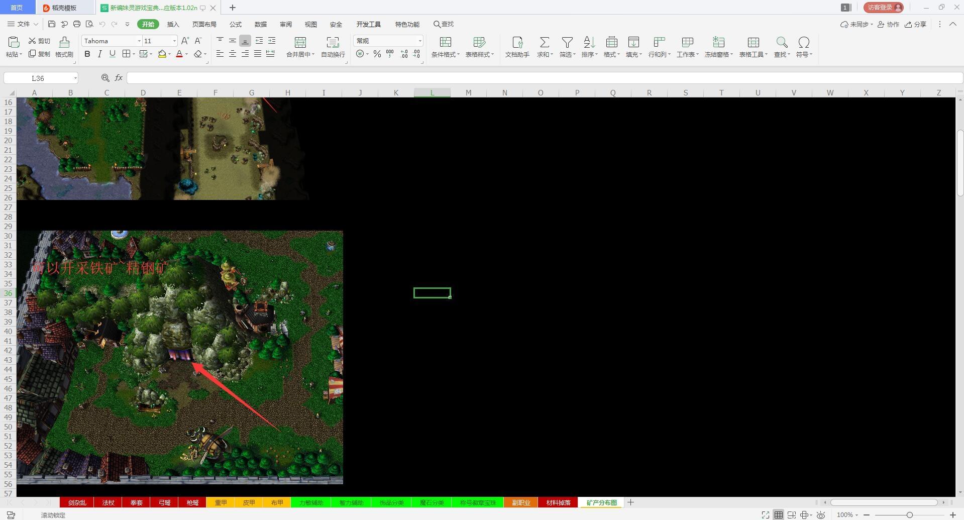 妹灵ORPGv1.02N合集图文攻略 装备属性介绍大全+材料掉落地+矿产分布图