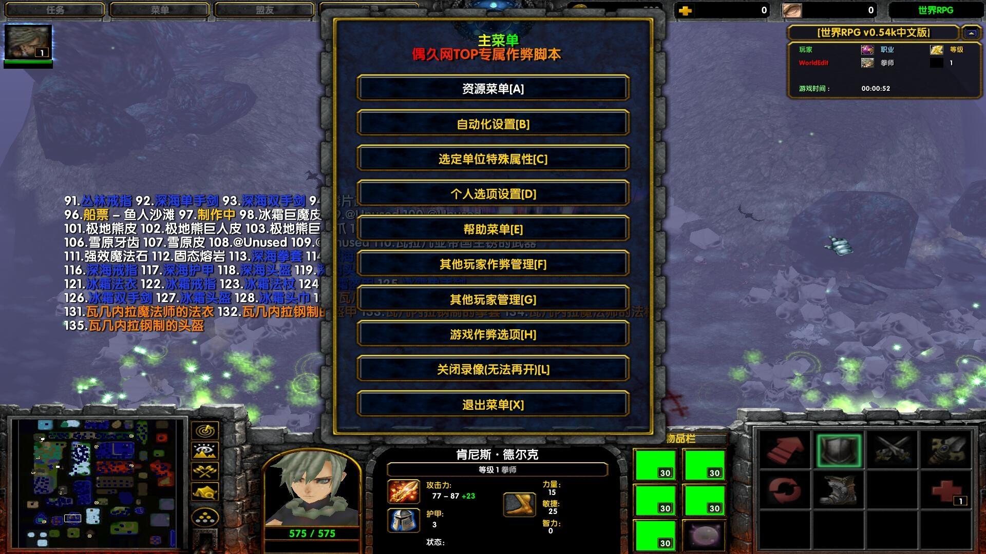 世界RPGv0.54k中文版TOP破解 可通档+无疲劳值+高爆几率+刷粉尘\结晶+刷物品+BOSS徽章
