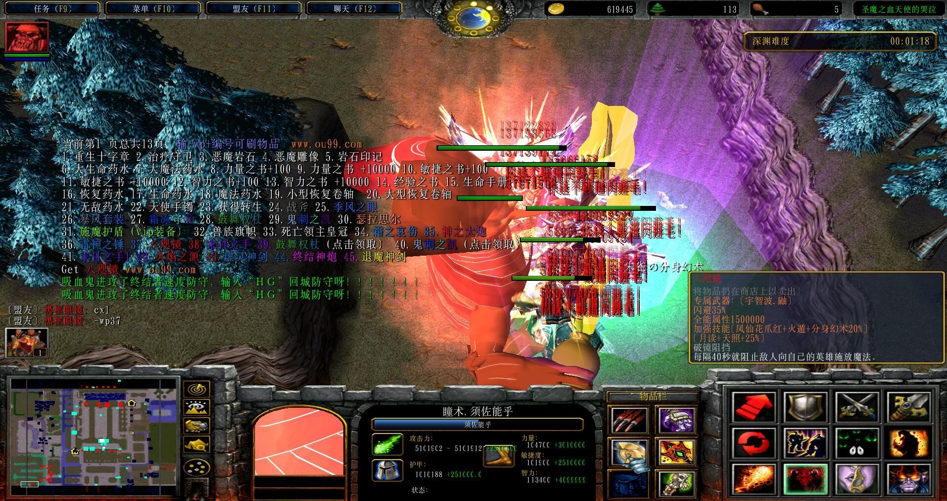 圣魔之血12.5圣域篇黑式破解 全限定英雄+全隐藏装备+圣魔之翼+去除限制+无CD全屏闪