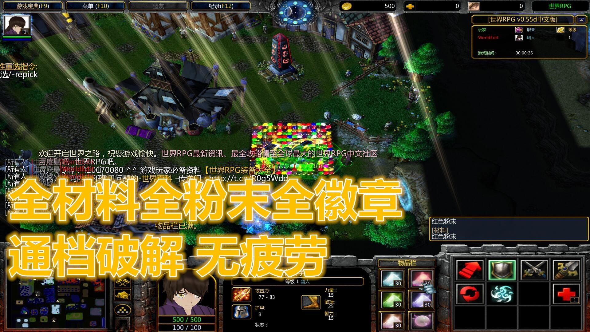 世界RPGv1.6.14中文版TOP破解 可通档+无疲劳值+高爆几率+刷粉尘\结晶+刷物品+BOSS徽章