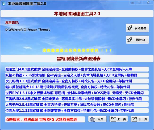 本地局域网建图工具1.0