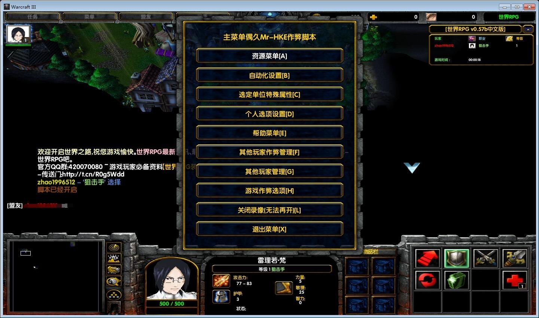 世界RPGv0.57b中文版作弊图 刷物品+刷金钱木头+P闪无CD+hke作弊