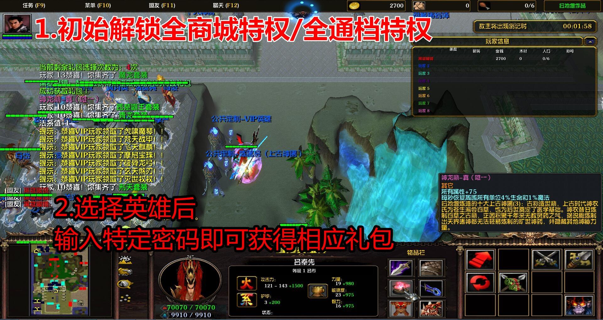 三国天下_自修英雄传1.0.82黑式破解