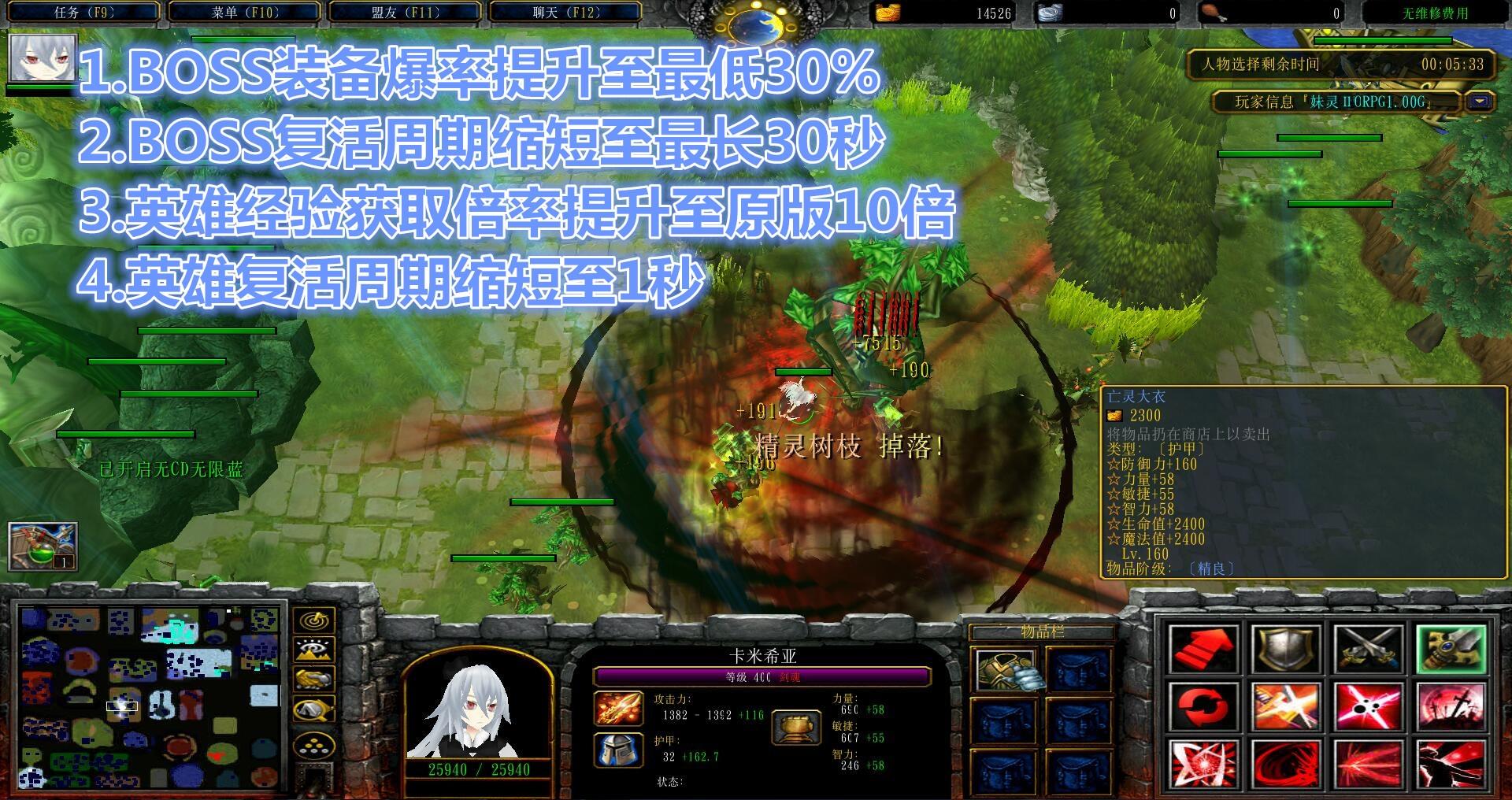 妹灵ⅡORPG1.00G黑式破解 可通档+装备高爆率+快速复活+无CD全屏闪+刷物品刷等级