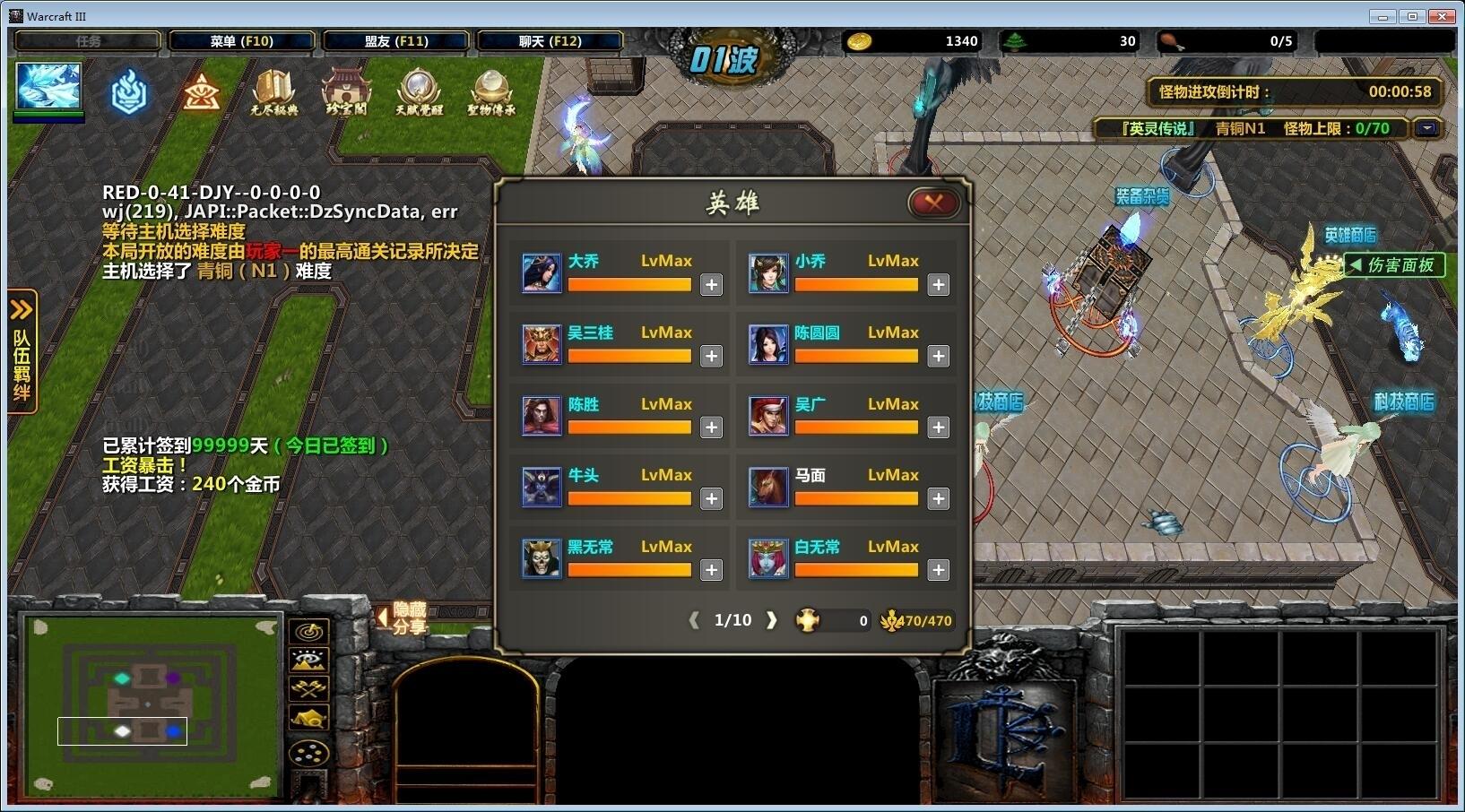 英灵传说2.1.9Mr破解 全商城礼包+英雄熟练等级+全难度选择权+地图等级99+脚本
