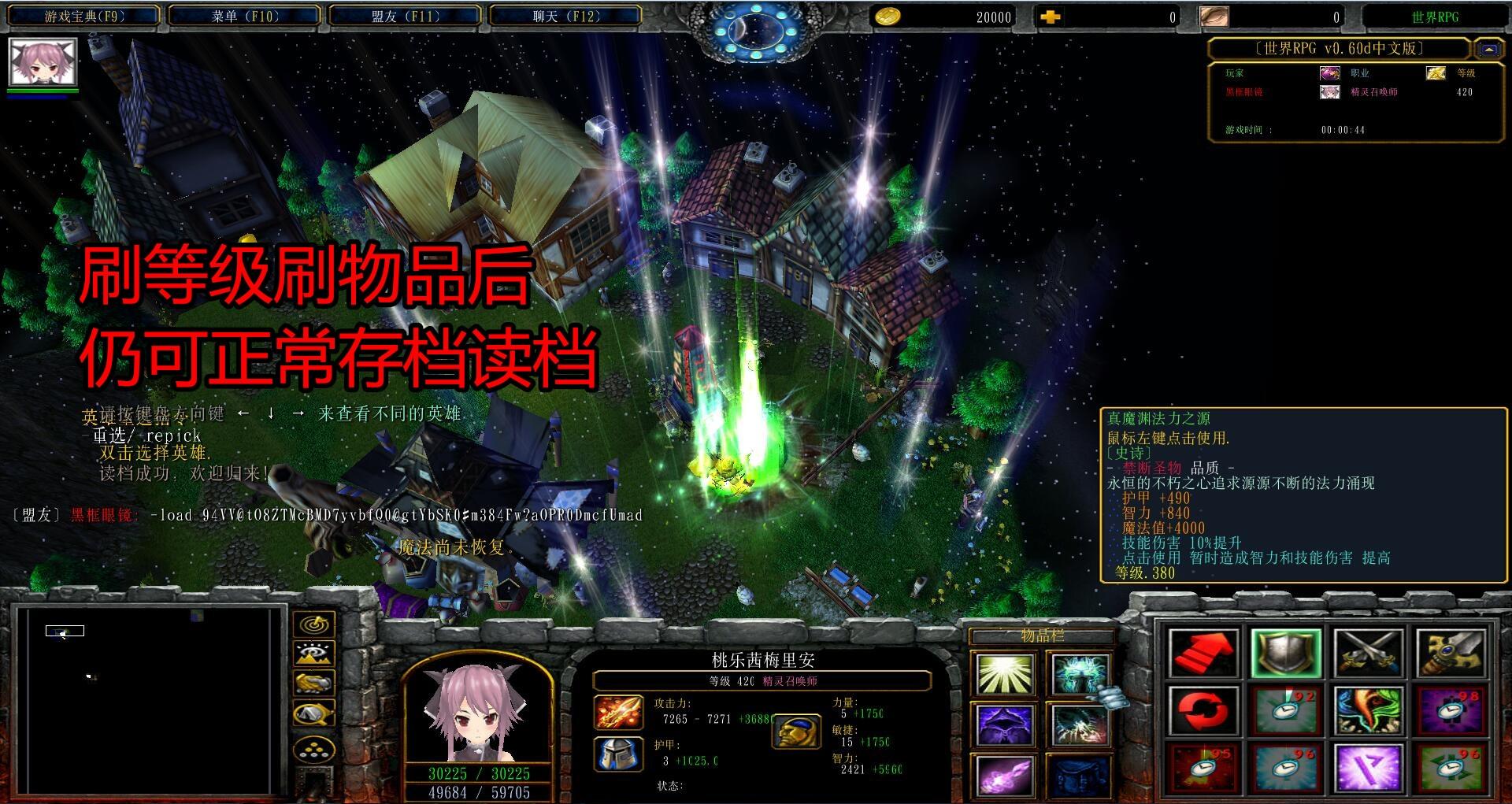 世界RPGv0.60d中文版黑式破解
