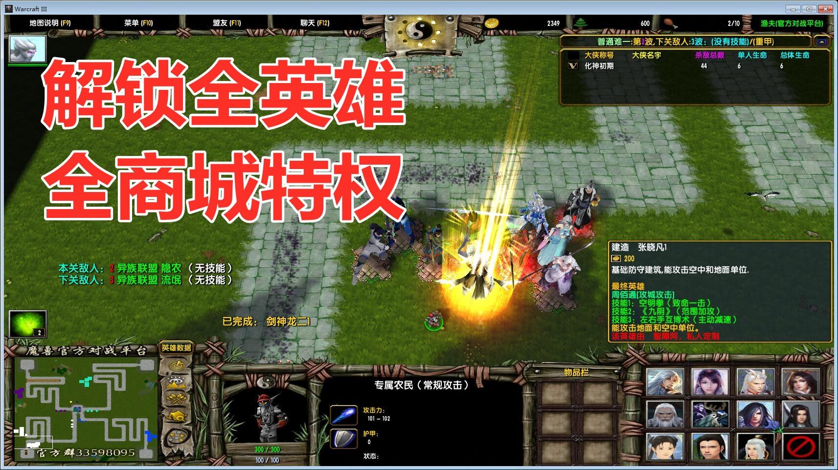 混乱武林III苍山负雪4.7.80TOP破解 全专属英雄+全商城特权+专属农民+快速建造无CD