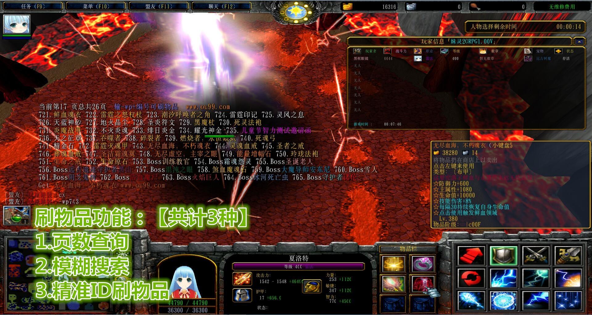 妹灵ⅡORPG1.00V黑式破解