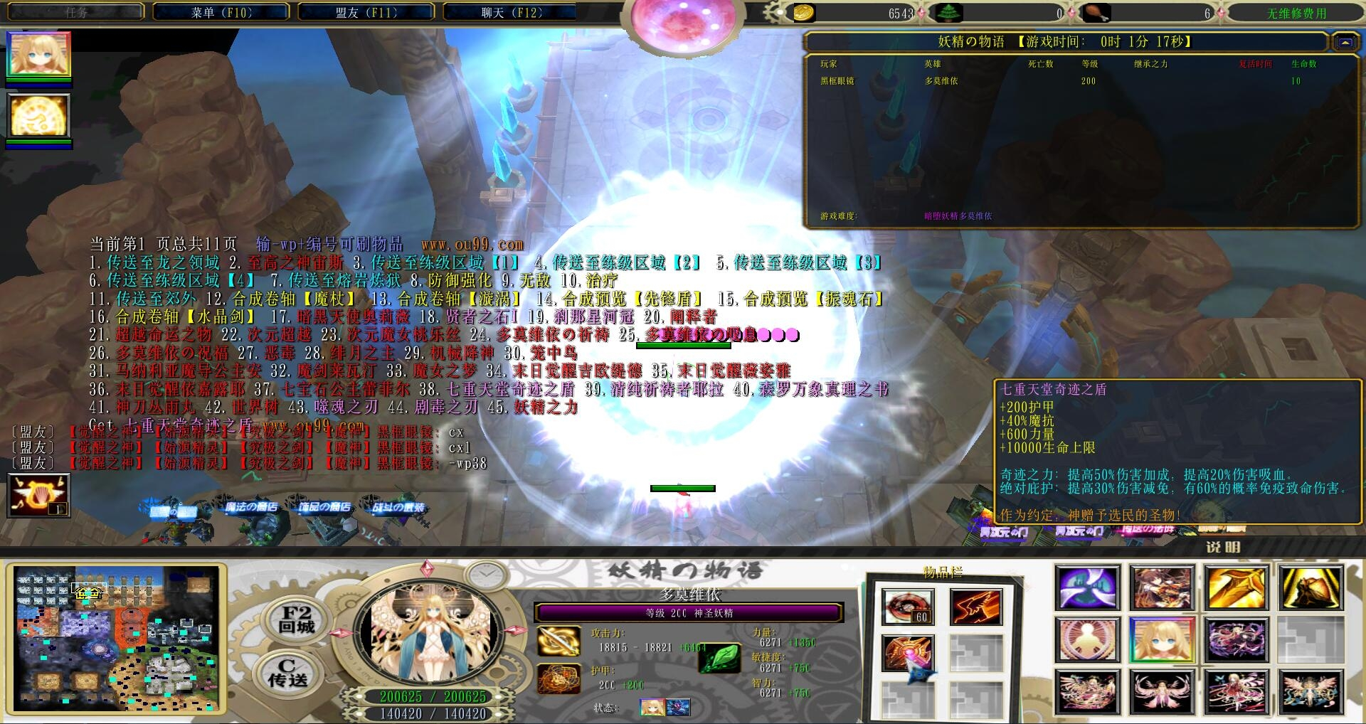 妖精の物语2.69b黑式破解