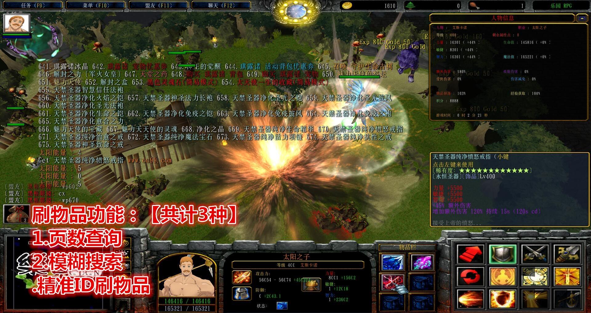 乐园RPG5.8.5中文版黑式破解