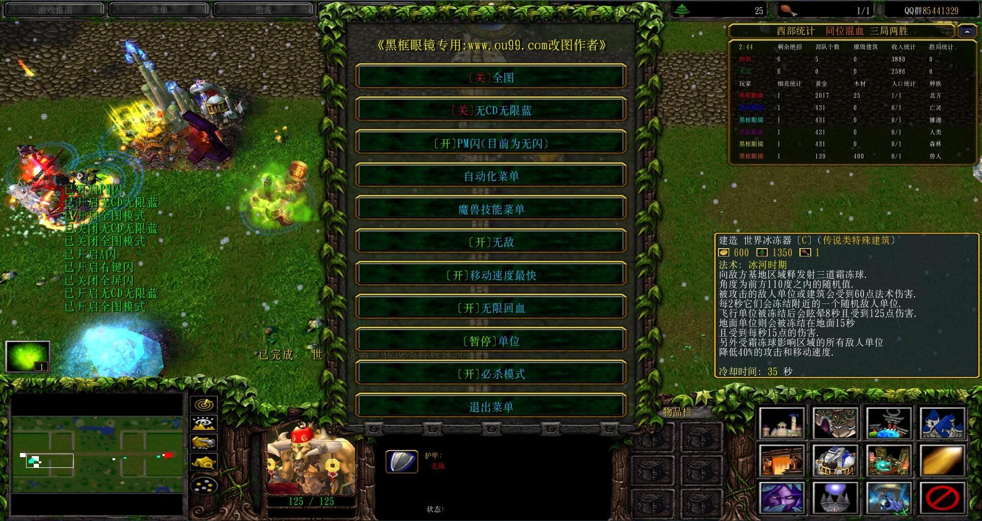 城堡战争2.5.24黑式破解