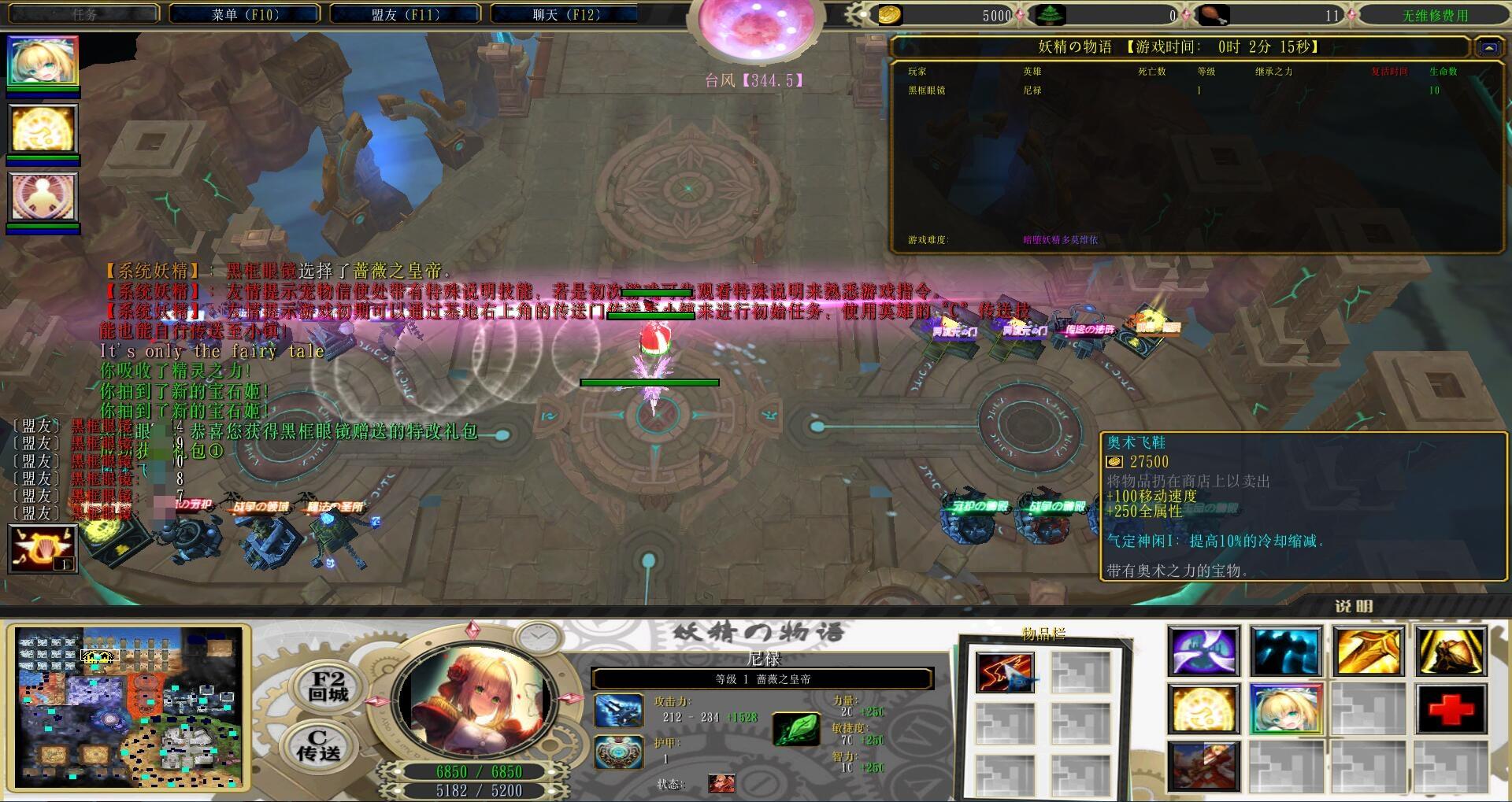 妖精の物语2.92a黑式破解