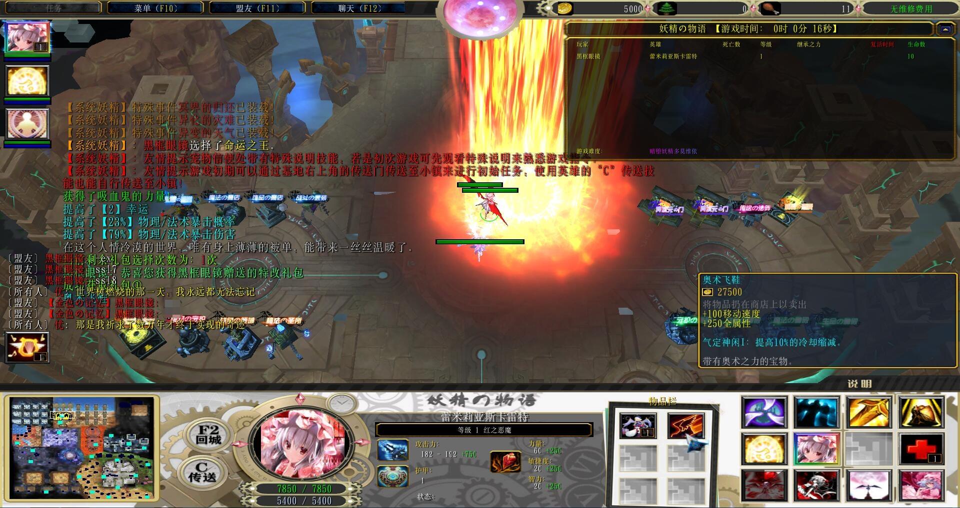 妖精の物语3.03xz1黑式破解